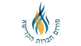 לוגו פורום חברות הקדישא