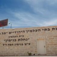 בית עלמין תל רגב חיפה