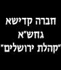 חברה קדישא קהילת ירושלים